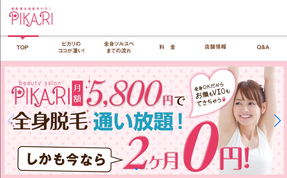 ピカリ 池袋東口店(PIKARI)
