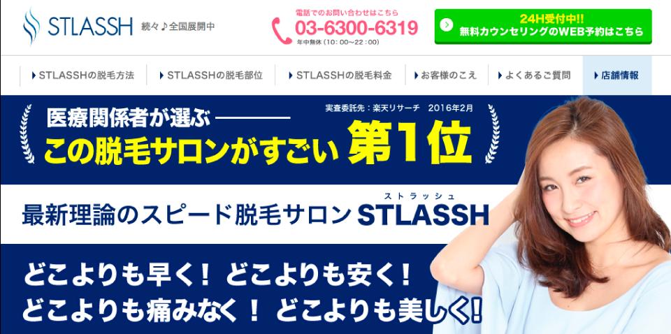 ストラッシュ(STLASSH)