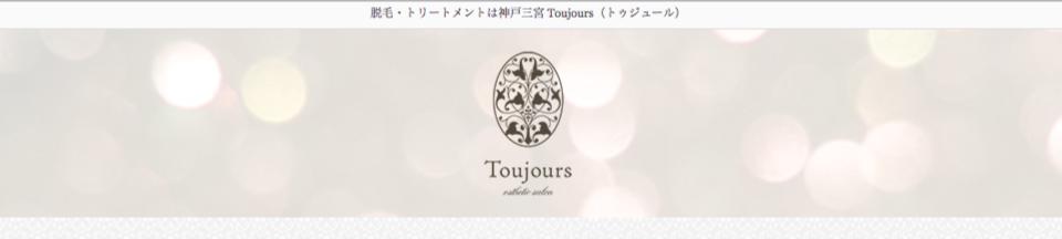 トゥジュール(Toujours)