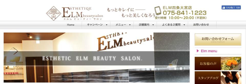 エステティック エルム ビューティサロン 四条大宮本店(ELM)