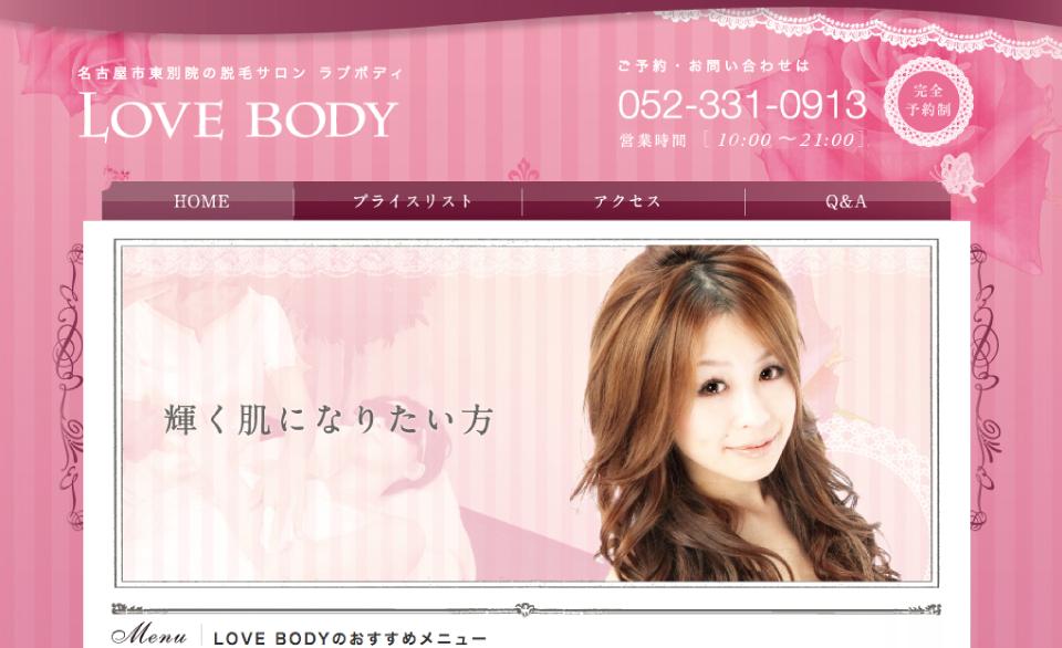 ラブボディ(LOVE BODY)