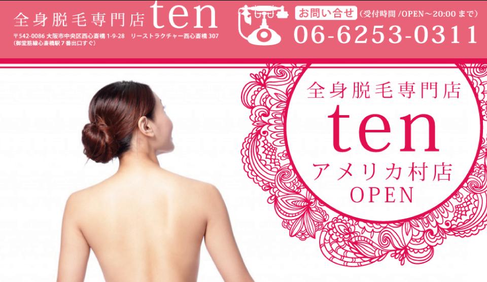全身脱毛10円 ten