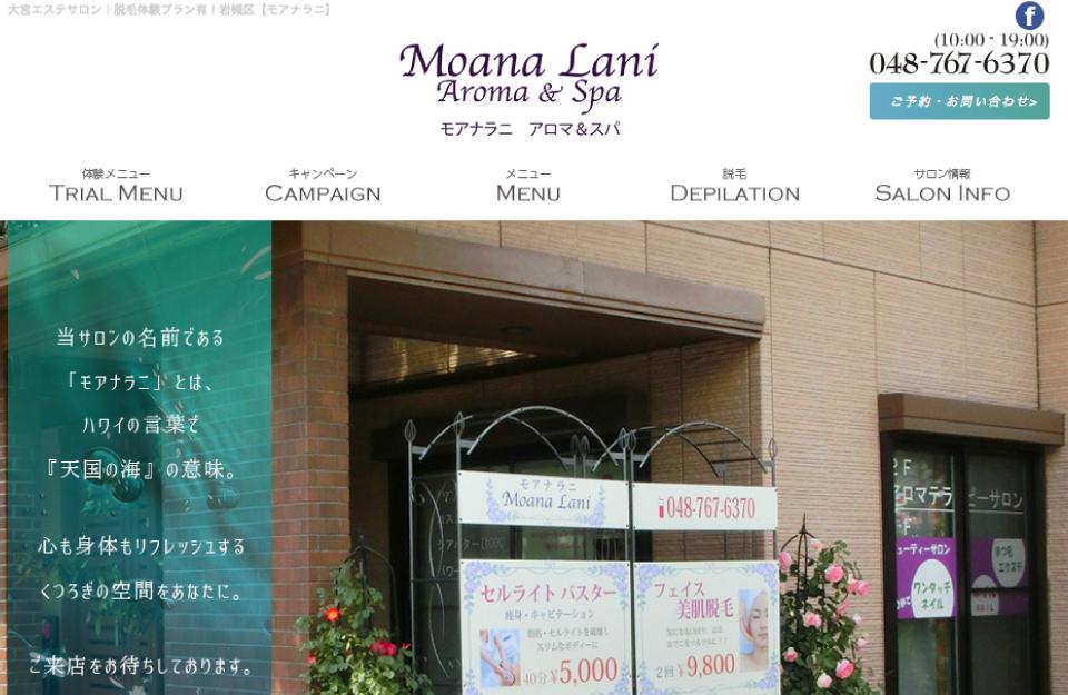 モアナラニ アロマアンドスパ(MoanaLani Aroma&Spa)