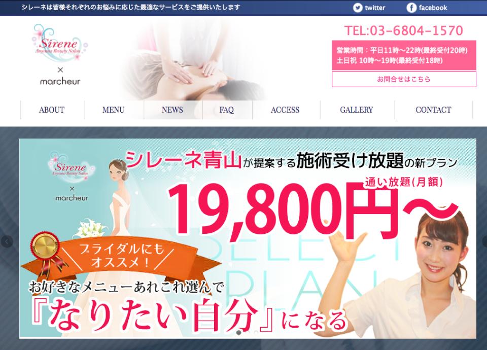 シレーネ アオヤマ ビューティーサロン(Sirene Aoyama Beauty Salon)