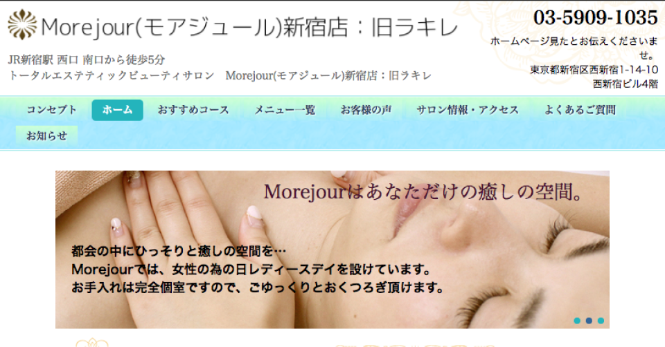 ハイフ専門エステ モアジュール(Morejour)