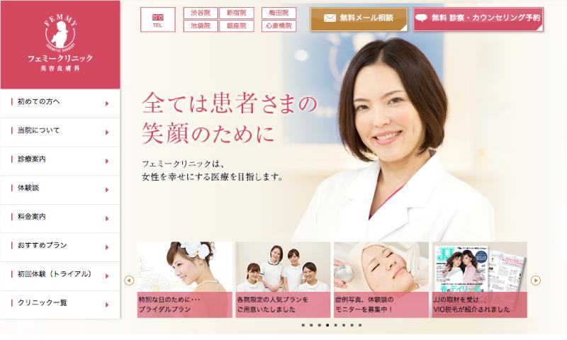 フェミークリニックは高品質な医療脱毛が評判のイメージ